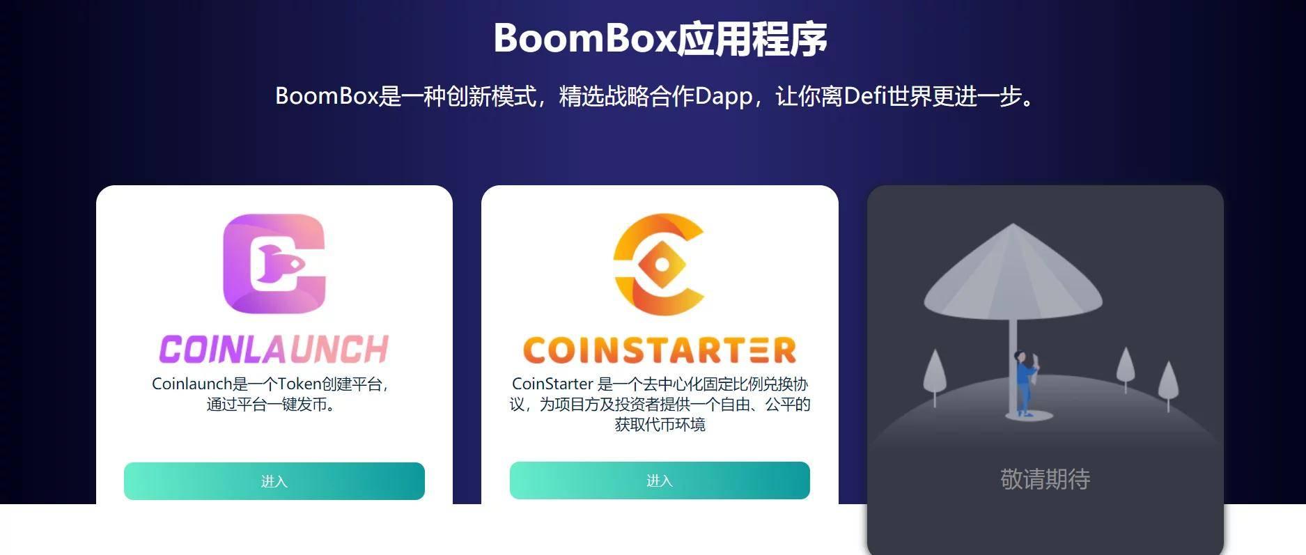 YouSwap一键发币,助力项目快速启动  第2张 YouSwap一键发币,助力项目快速启动 币圈信息