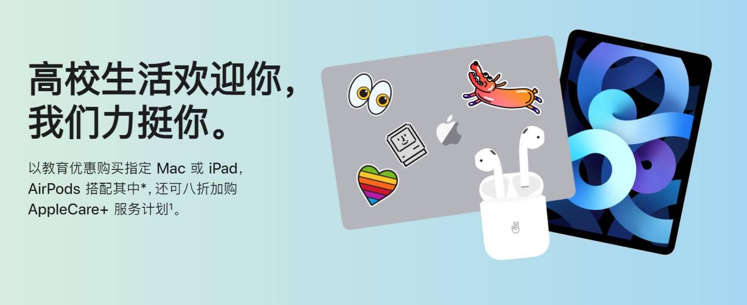 苹果教育优惠活动开启:今年继续送AirPods