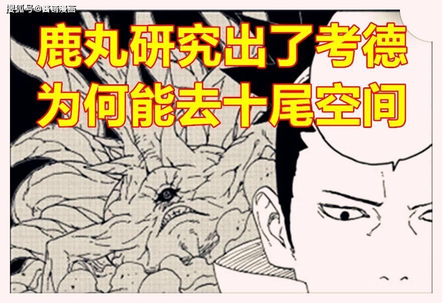 《博人传》漫画60话,鹿丸研究十尾,认为考德的能力与波风水门的飞雷神相似_木叶