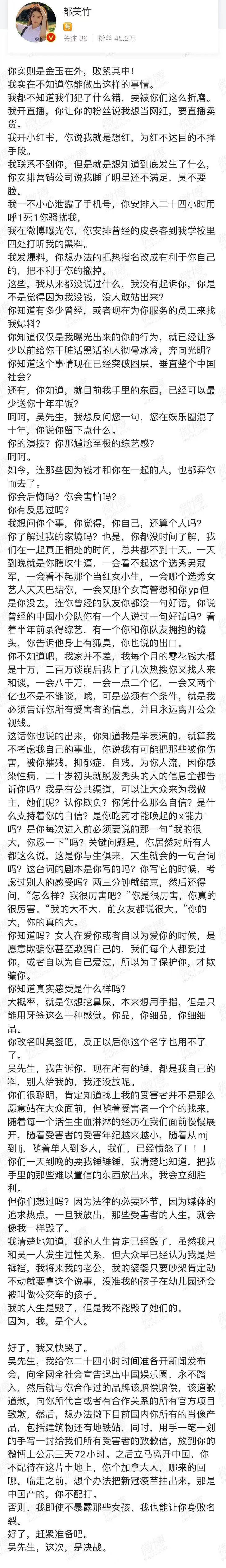 """吴亦凡回应:没""""选妃""""!没""""诱奸""""""""迷奸""""!没""""未成年""""!"""