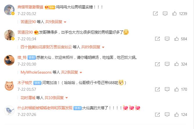 王者荣耀张大仙给郑州捐款200W(却只说捐了100W)