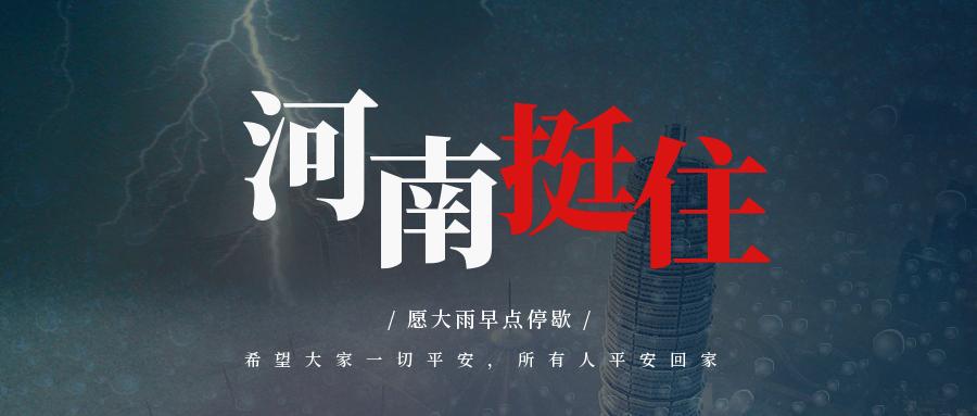 企业、艺人驰援河南汇总(附捐赠名单)