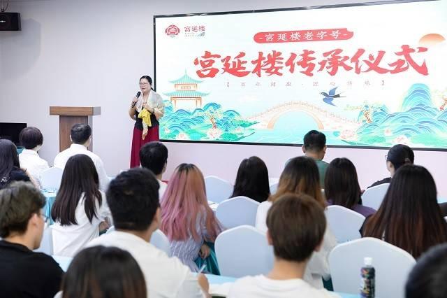 百年老字号宫延楼传承仪式在杭举行,张爱林受聘成新一代传承人