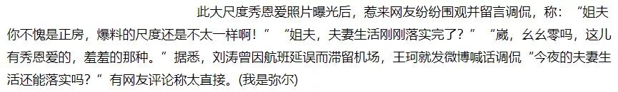 """图片[41]-完美刘涛,求你""""真实""""一点-妖次元"""