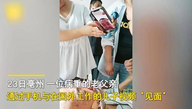 安徽亳州:老父亲病重,儿子因工作回不来,父子视频通话哭成泪人
