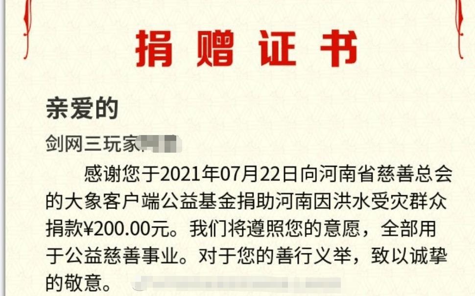 """""""剑网3有爱玩家""""捐赠30吨矿泉水至郑州(玩家:直接扛鼎)"""