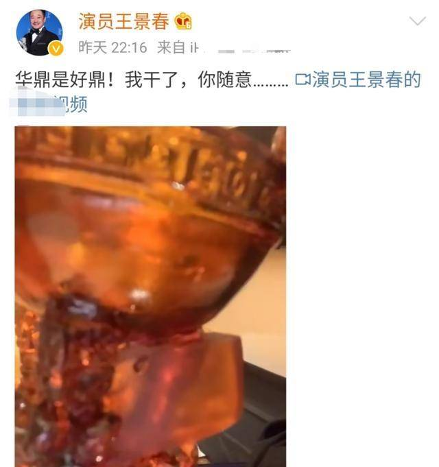 原创当影帝就飘了?47岁王景春拿华鼎奖杯喝酒,直言:我干了你随意