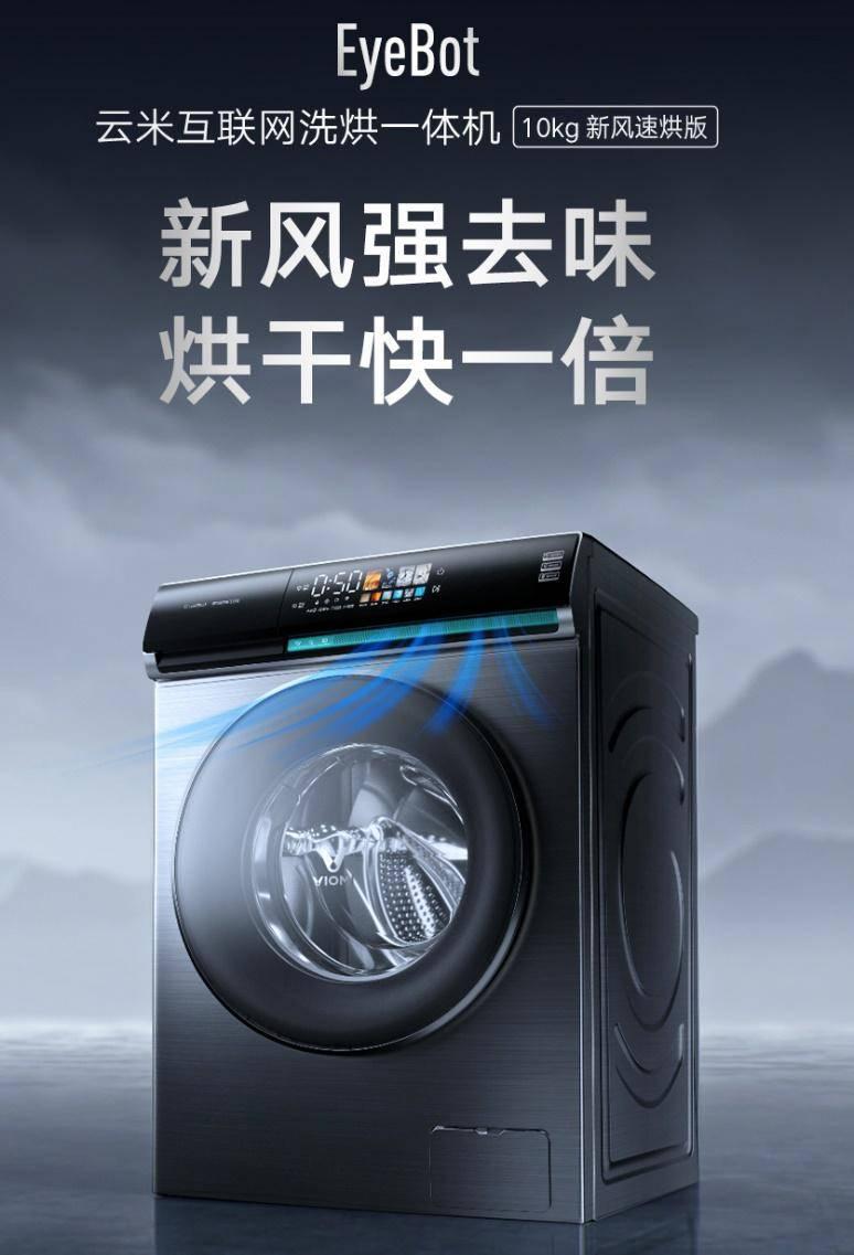 有新风,去味速烘更给力,云米eyebot洗烘一体机解决夏季洗衣痛点