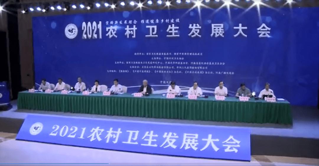 2021农村卫生发展大会召开