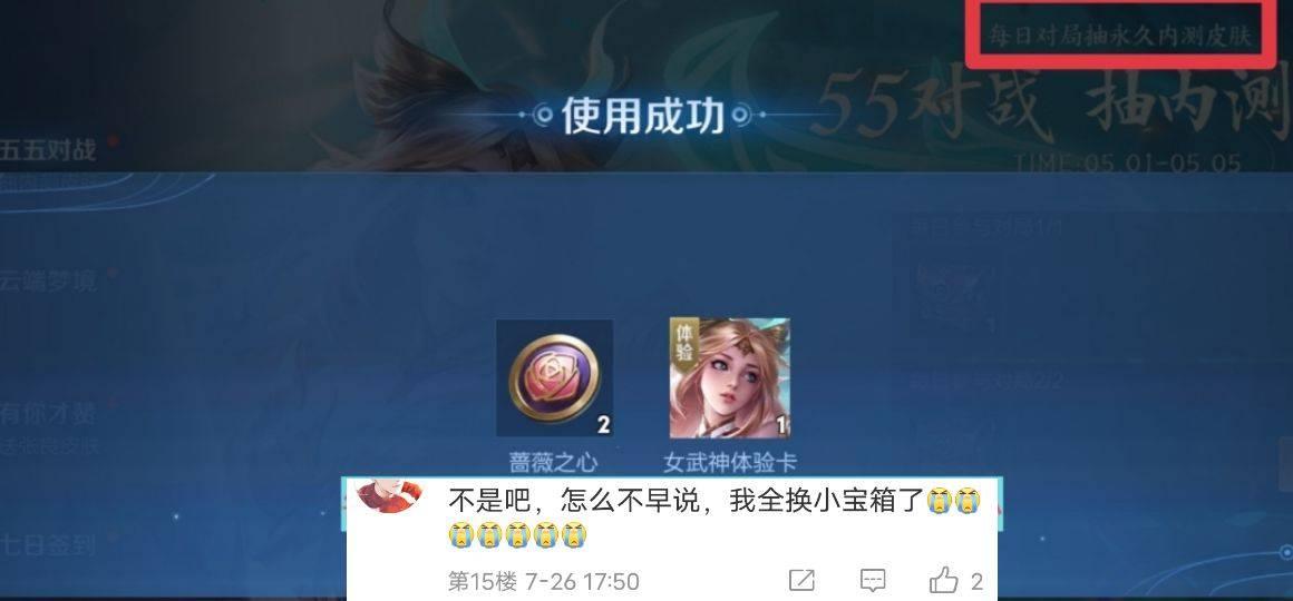 蔷薇恋人优化海报曝光(兑换优雅恋人的亏死)