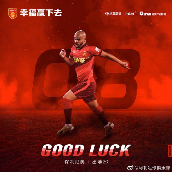 河北队官宣保利尼奥转会上海海港 两赛季为球队出战20场