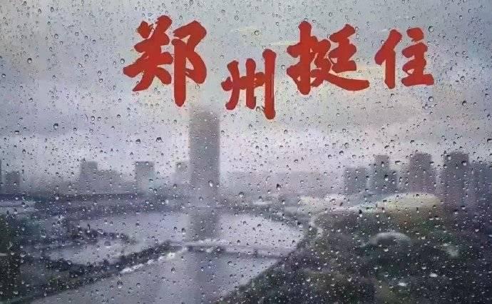"""【中楹联野草诗社八院】微刊(总第035期)""""洪水无情,人间有爱""""郑州加油!"""