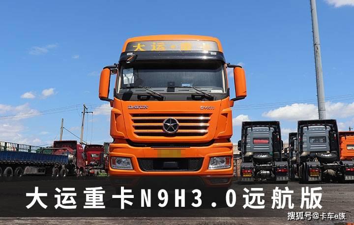 内饰高端、动力澎湃,大运重卡N9H3.0为高效物流而生4xs
