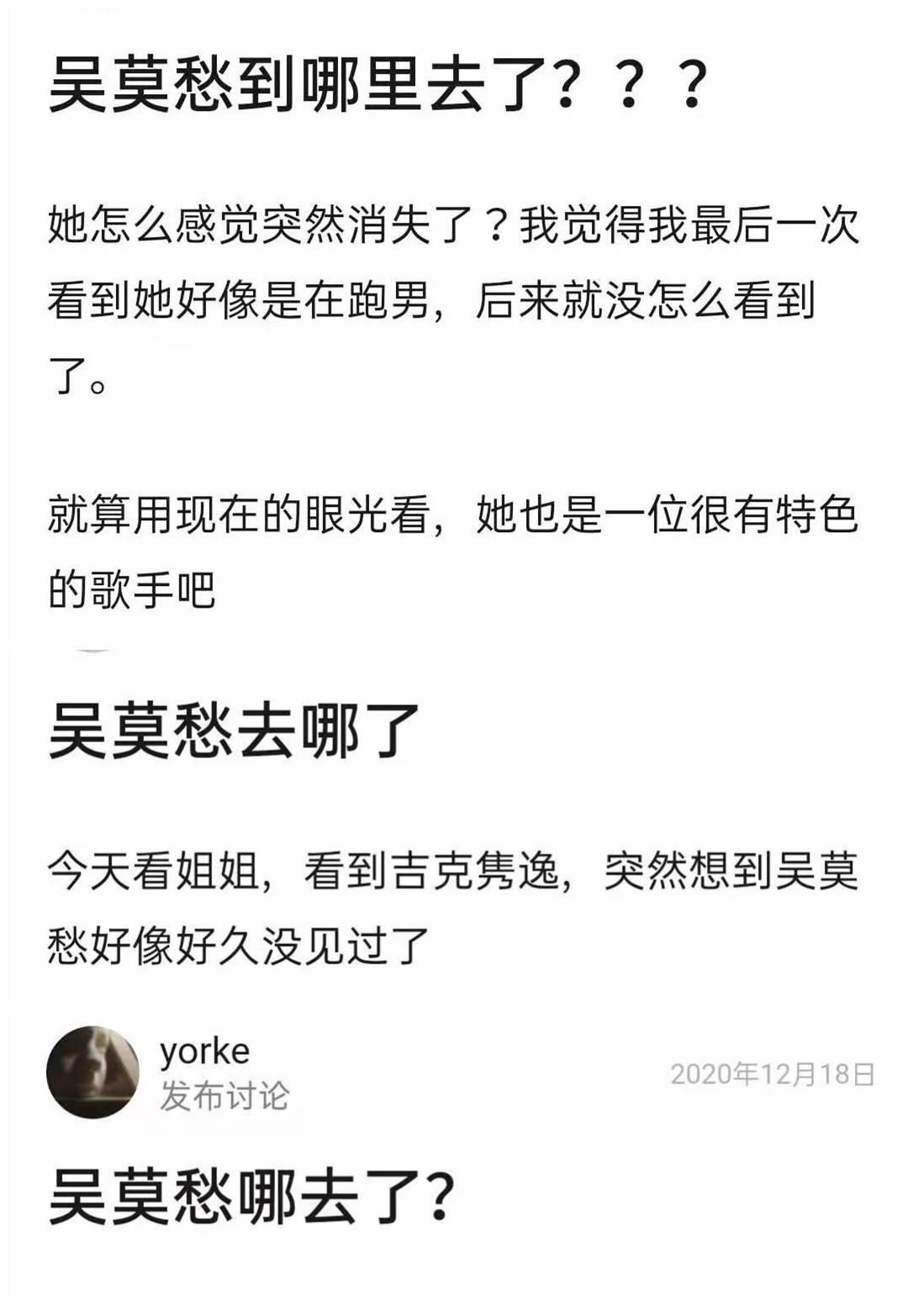"""图片[7]-吴莫愁重回《好声音》,从炙手可热到""""消失"""",她只用了4年时间-妖次元"""