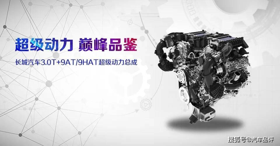 中国首个超级动力应势而生赋能长城汽车品牌持续向上pis