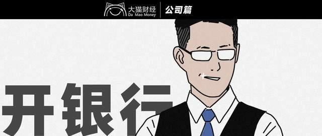 """阴谋还是骗局?美国最牛家族的""""董事长"""",跑到中国开了家假银行x58"""