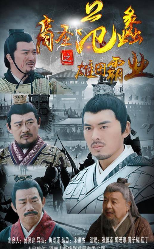《商圣范蠡之雄图霸业》定档7月30日全国上映!