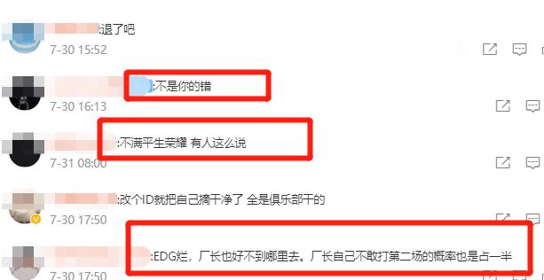 厂长更改韩服ID疑似为输比赛自责(网友神推理:别买票对不起)