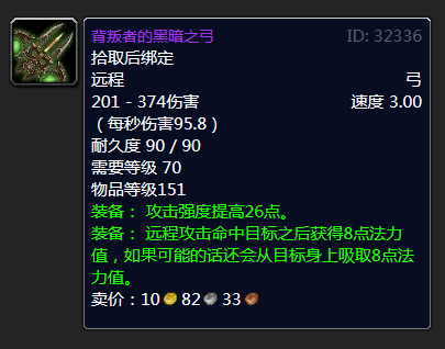 《魔兽世界》TBC怀旧猎人练级(PVE、PVP的武器速度选择)