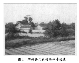 山西阳曲县北社村西林寺戏台及碑刻考