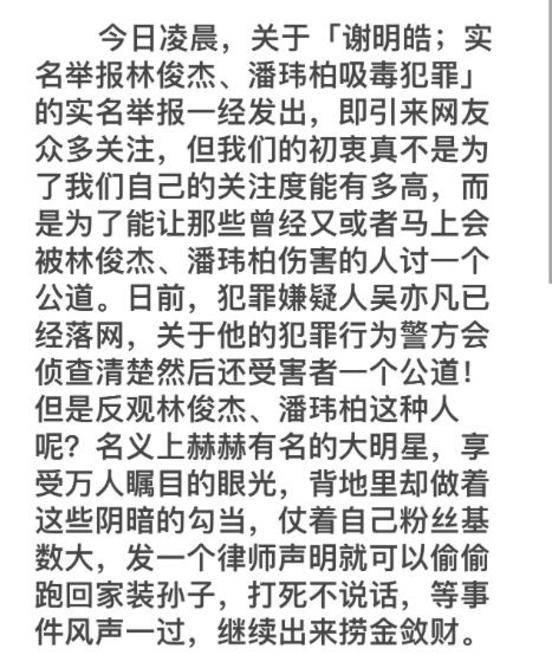 图片[10]-潘玮柏 林俊杰遭圈内艺人实名举报涉毒,对方表态:等待官方声明-番号都