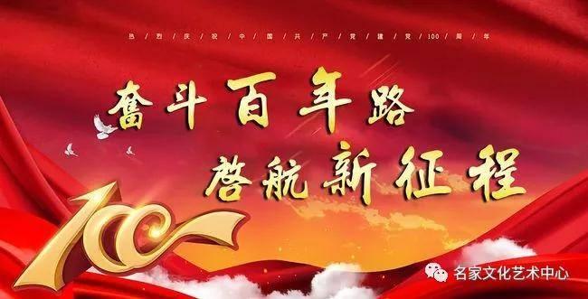「奋斗百年路 启航新征程」特别推荐艺术家——杨根祥