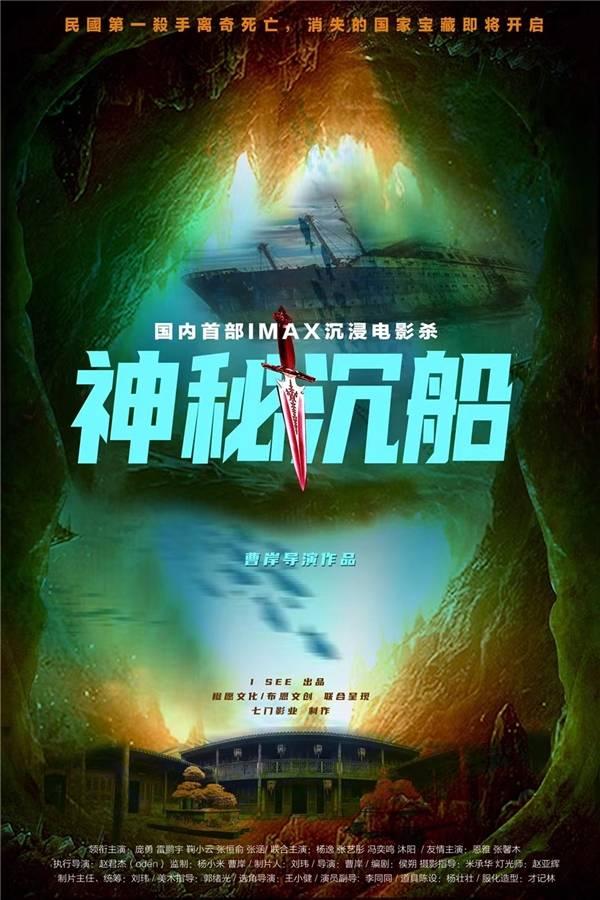 电影《神秘沉船》在横店开机 中国内地男演员冯奕鸣出演