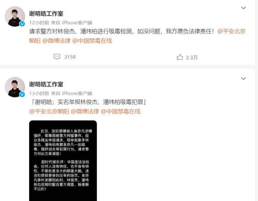图片[2]-潘玮柏 林俊杰遭圈内艺人实名举报涉毒,对方表态:等待官方声明-番号都