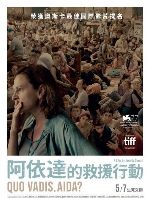 电影《阿依达的救援行动》:看雪布尼查大屠杀的真实历史!