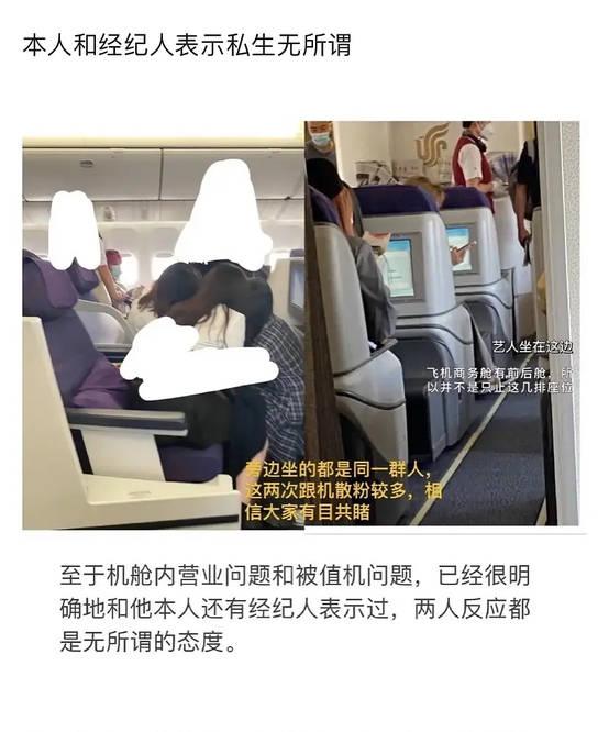 图片[1]-男爱豆私联粉丝:飞机上主动回小纸条,背着公司偷收奢侈品-番号都