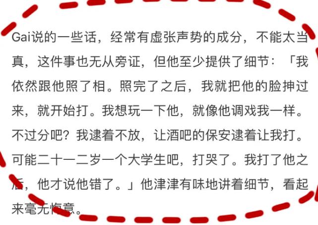 图片[33]-GAI周延,人在江湖不要飘-妖次元