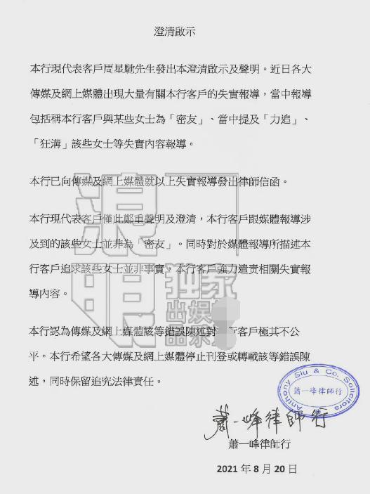 周星驰发出律师函否认追求17岁港姐:保留虚假报道的法律责任
