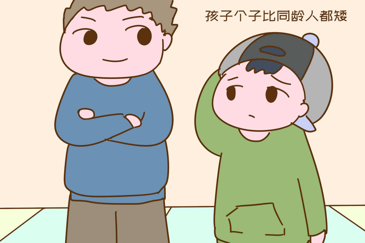 孩子个子比同龄人都矮,为此他很自卑,作为家长该怎么办?