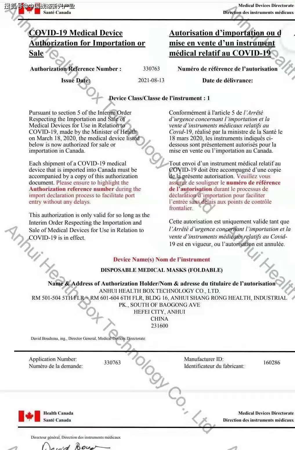 盒子健康新冠灭活口罩正式取得加拿大卫生部医疗器械销售许可证