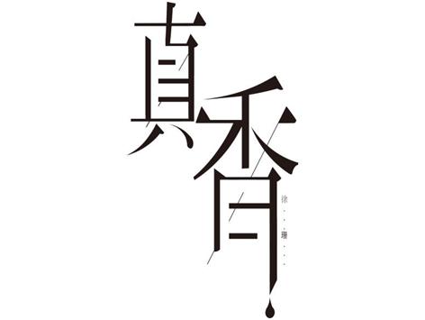 听《真香》――走进徐珊LDG的内心世界