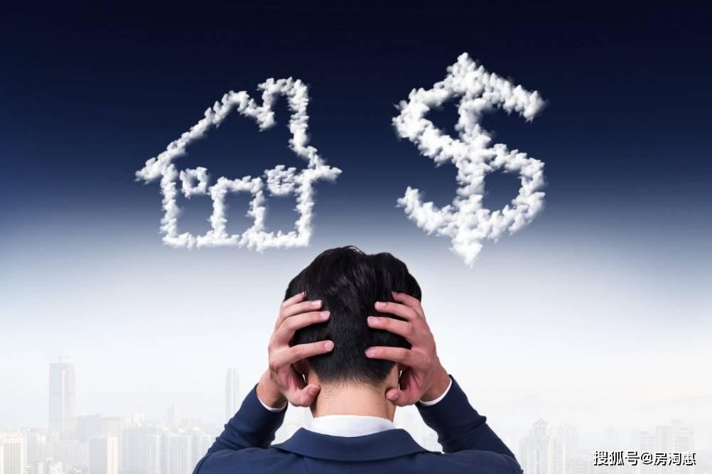 """超200万套""""断供房""""陆续出现,专家建议:取消房贷"""