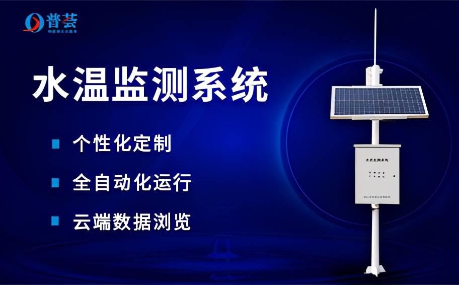 水雨自動監測系統的應用