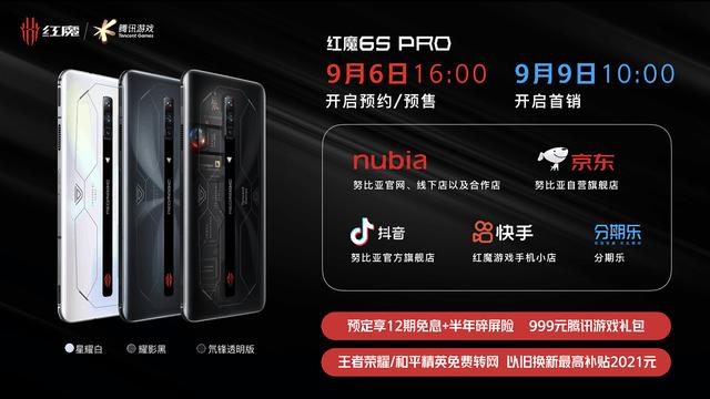 3999起红魔6S Pro!氘锋透明与战地迷彩演绎高颜值游戏手机-最极客