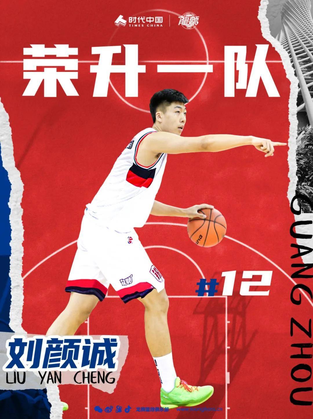 广州男篮官宣两小将上调一队 杜锋外甥身披15号球衣