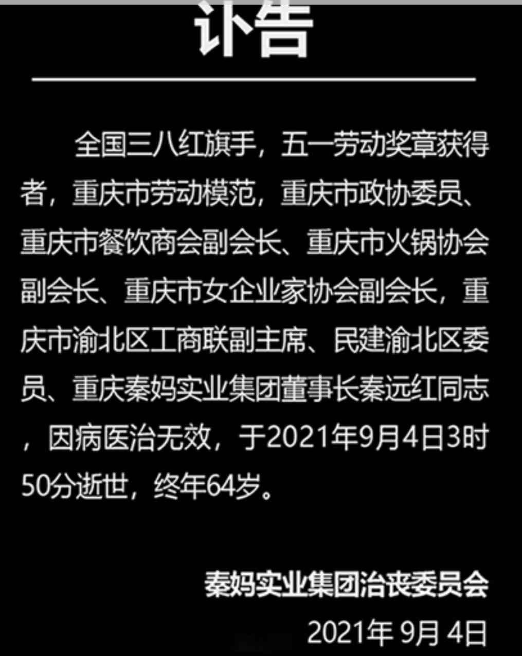 """那个从下岗女工到700家连锁店的重庆""""秦妈火锅""""创始人走了"""