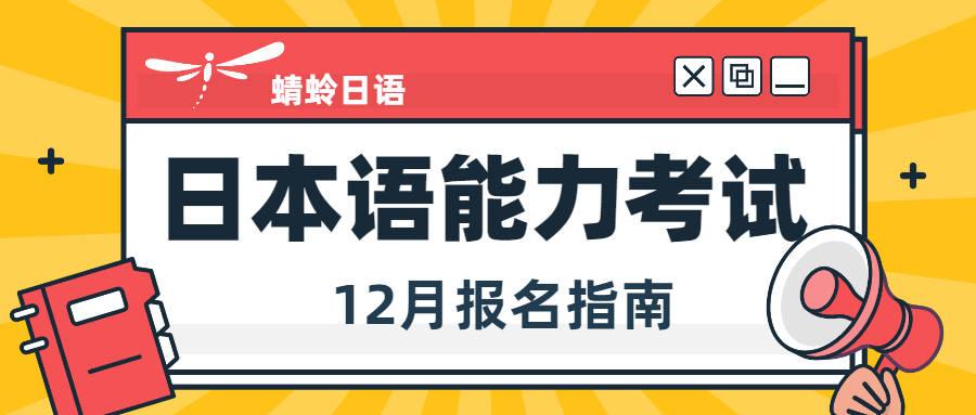 2021年12月日本语能力考试报名时间公布