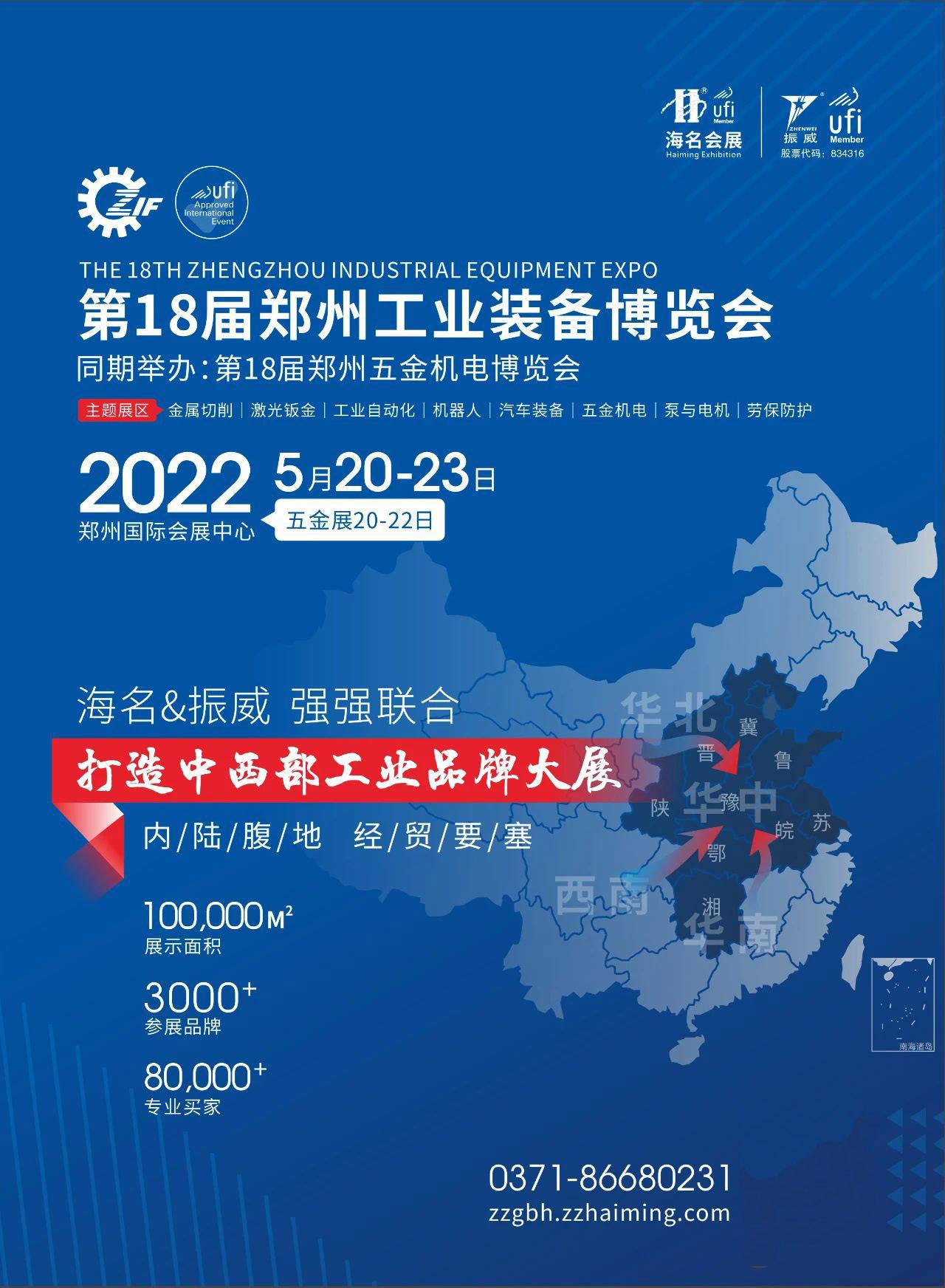 gdp2000年_2022郑州工博会:郑州航空港2025年GDP将达2000亿常住人口100万