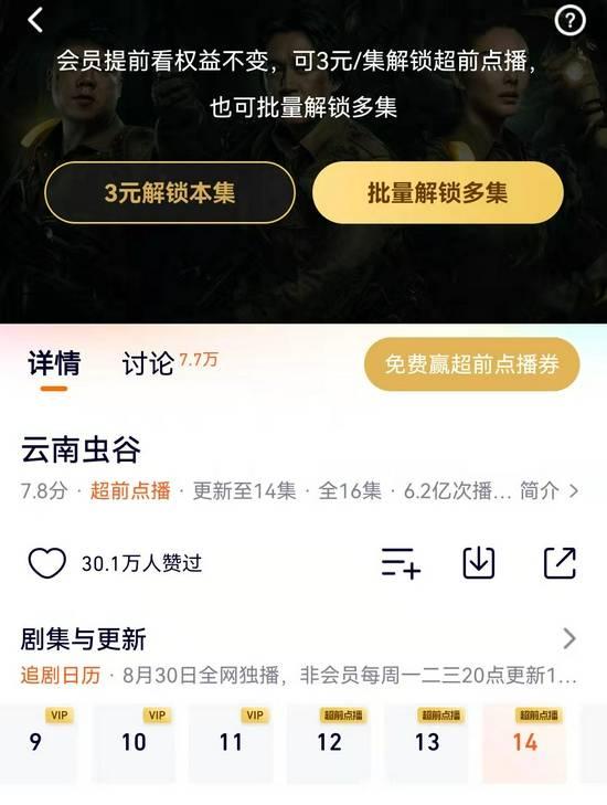 被上海市消保委批评之后 腾讯超前点播规则调整