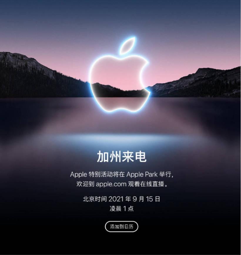 蘋果發布會之前,iPhone 13/Pro 和 Apple Watch Series