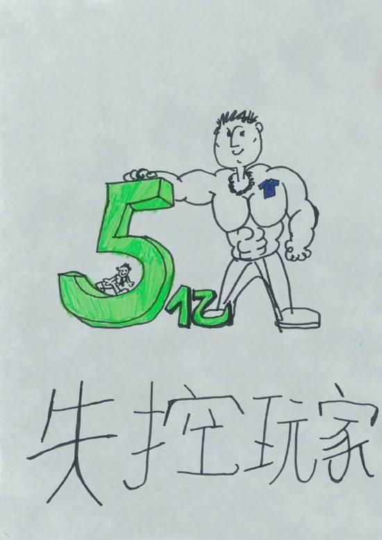 《失控玩家》票房破5亿 男主角瑞恩雷诺兹手绘中文海报