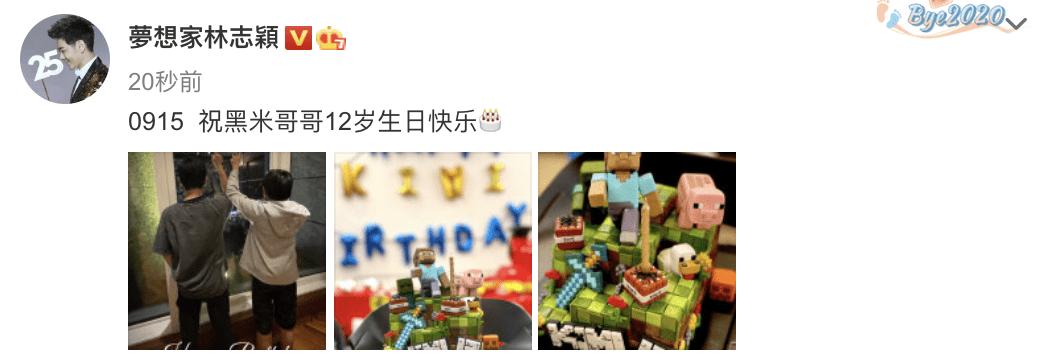 林志颖庆祝他12岁儿子的生日 Kimi几乎和爸爸妈妈一样高 他的爸爸和儿子就像同框的兄弟
