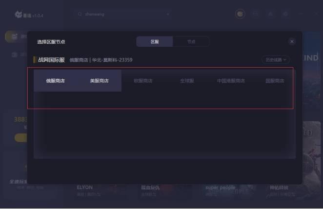使命召唤18先锋 战网注册安装教程 下载慢匹配慢解决方法