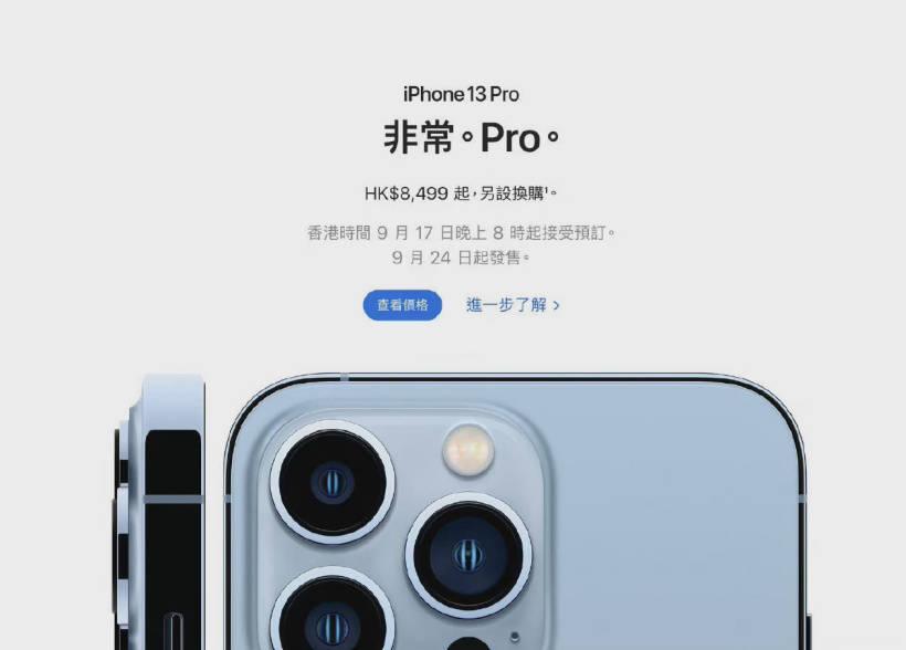 """苹果官网 iPhone 13/Pro 系列宣传语""""Oh.So.Pro"""",内地翻译""""强得很"""""""