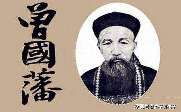 """被誉为三不朽圣人的曾国藩缘何被民间称作""""曾剃头""""?"""