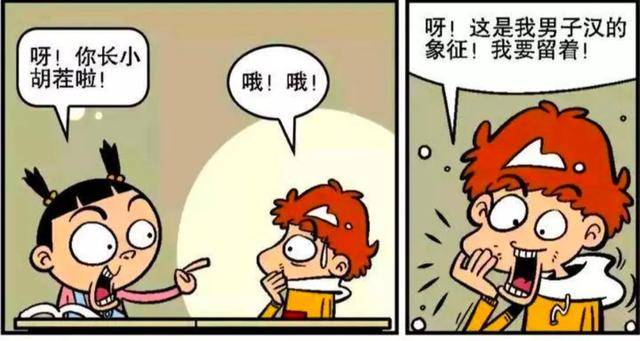 阿衰长出小胡子?这难道是男子汉的象征吗